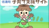 信濃町ホームページ